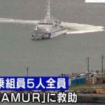 Japón, tres muertos, choque, un pesquero y un carguero