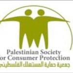 Saludo al 42-19 de parte de la Sociedad Palestina