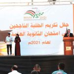 Nicaragua en reconocimiento a estudiantes destacados en Palestina