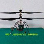 China presenta un helicóptero robótico para futuras misiones en Marte