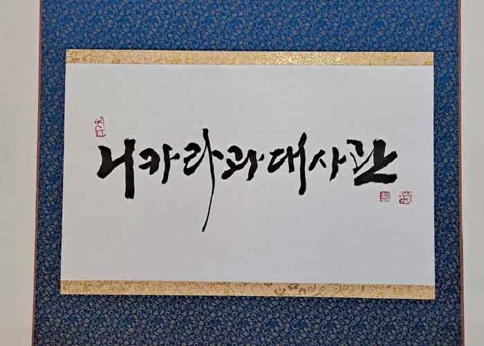 Nicaragua en celebración de promulgación del alfabeto Coreano